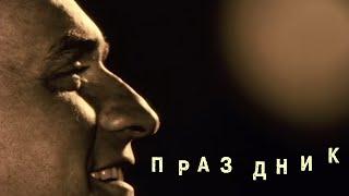 Праздник фильм драма (2001)