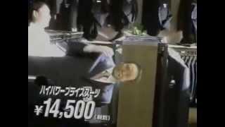 2000年CM はるやま 西田敏行.