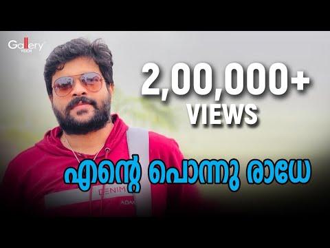 Ente ponnu Radhe - album Ungal Minsaram by Gallery Vision