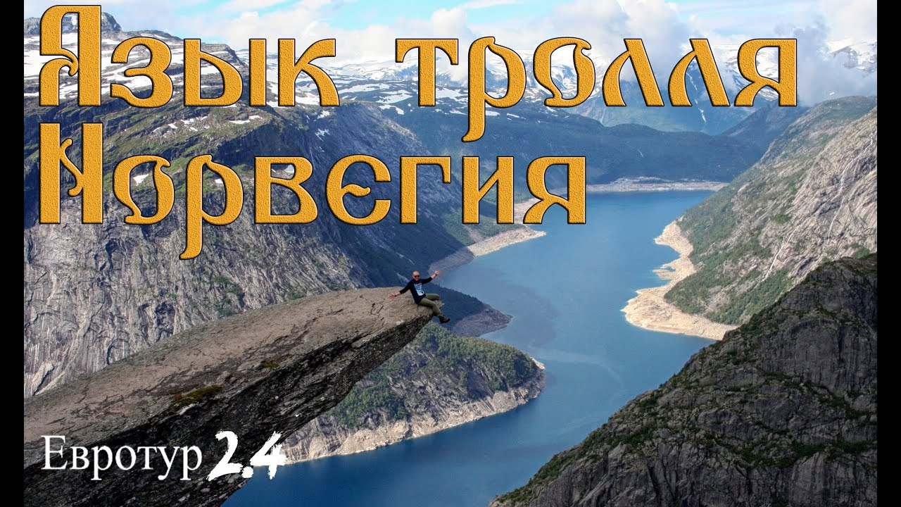 Евротур 2.4. Поход на Язык тролля. Норвегия. Hike to Trolltunga. Norway.
