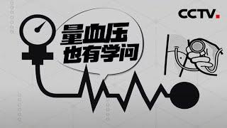 《健康之路》 20201223 量血压也有学问  CCTV科教 - YouTube