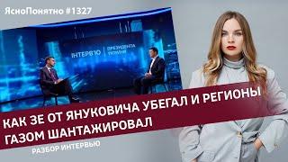 Как Зе от Януковича убегал и регионы газом шантажировал. Разбор интервью | ЯсноПонятно #1327