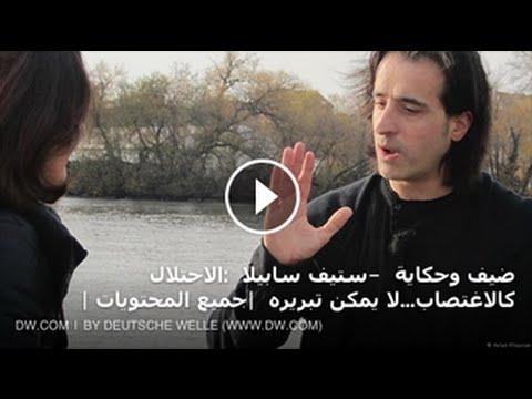 Steve Sabella Interview - Deutsche Welle -  Guest & Story - Arabic w/ English Subtitles
