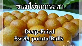 ขนมไข่นกกระทา(khanom Kai Nok Krata)deep-fried Sweet Potato Balls