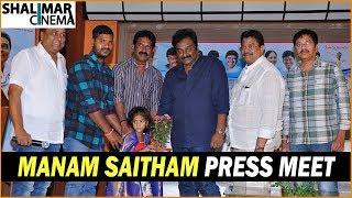Manam Saitham Press Meet || VV Vnayak || C Klayan || Kadambari kiran || Shalimarcinema