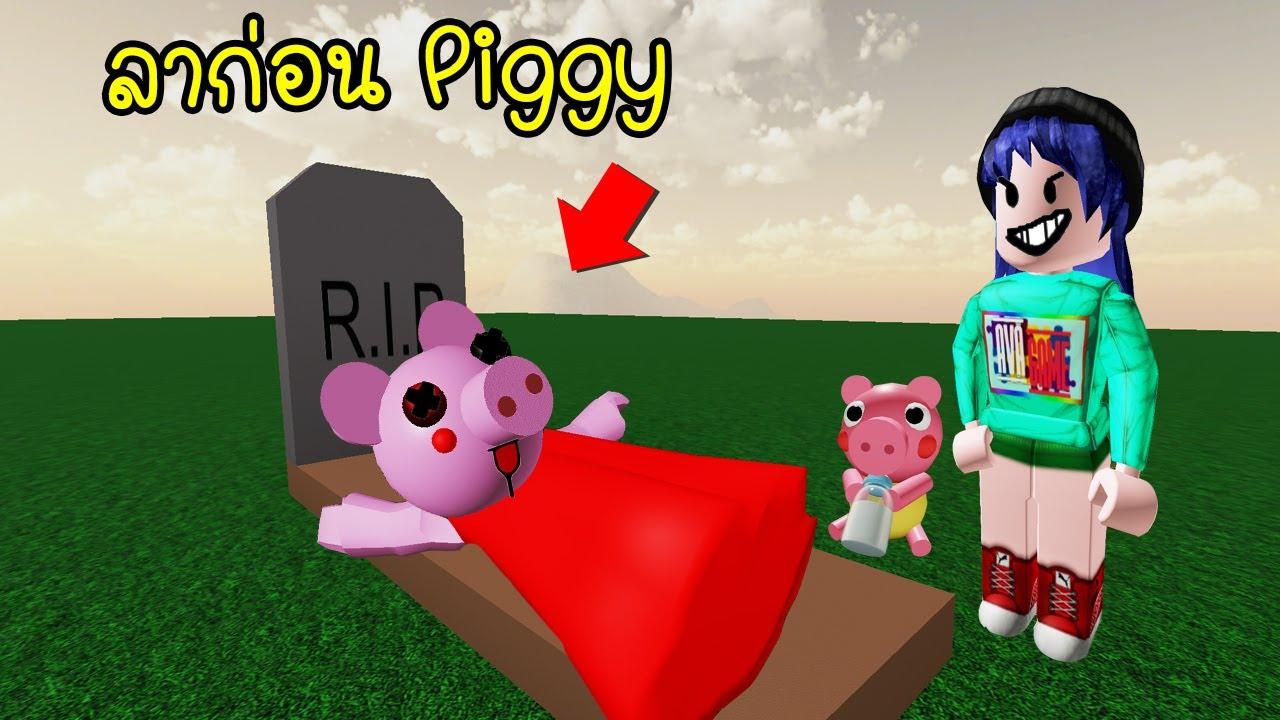 ถ้าผีหมู Piggy มาเล่นแมพกระดูกหัก..จะเป็นยังไง? | Roblox Piggy Ragdoll