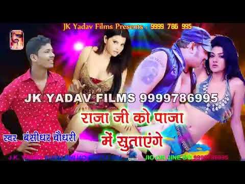 राजा जी को पाजा में सुतायेंगे - Famous Bhojpuri Song - Bansidhar Chaudhary