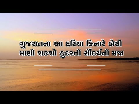 Amazing Beaches In Gujarat to enjoy with family
