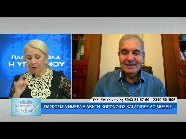 Παγκόσμια Ημέρα Διαβήτη – Κορονοϊός & Λοιπές Λοιμώξεις με τον Dr. Γεώργιο Κούρτογλου. 2ο μέρος
