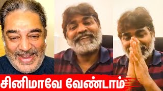 Kamal & Vijay Sethupthi Interview | Master Vijay, Mgr shivaji, Indian2, MNM
