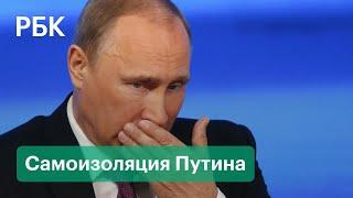 Президент России ушел на самоизоляцию из-за случаев заражения ковидом в его окружении