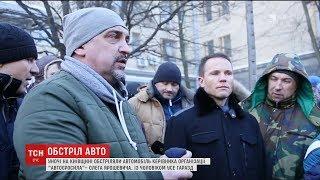 На Київщині розстріляли автівку керівника організації 'Авто-Євро-Сила'