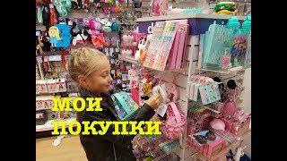 На что Влада тратит СВОИ ДЕНЬГИ МОИ ПОКУПКИ шоппинг мои подарки  Children Shoping