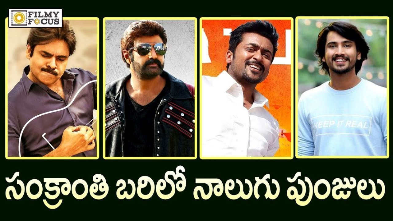 Tollywood Movies Releasing on Sankranthi 2018 || Agnathavasi || Jai Simha || Gang  – Filmyfocus.com