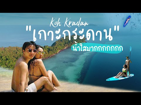Koh Kradan Vlog : เที่ยวทะเล เกาะกระดาน จ.ตรัง น้ำใสมากกกกกกกกก ใสเหมือนสระว่ายน้ำ