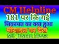 CM Heline181 पर की शिकायत की पूरी जानकारी देखे।MP just4u News