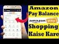 Amazon Pay Balance se Shopping Kaise Kare