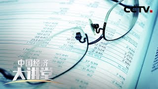 《中国经济大讲堂》 20190815 如何精准施策,破解中小企业融资难题?  CCTV财经