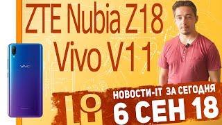 Новости IT. ZTE Nubia Z18, Vivo V11, Google URL, Honor Band 4
