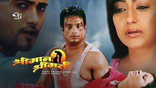 shreeeman shreemati: part 2(Nepali Movie)