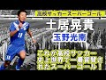 高校サッカースーパーゴール 土居晃貴(玉野光南)