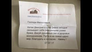 Записка в Стену плача для жениха и невесты. Сайт krasnaja-nit.ru