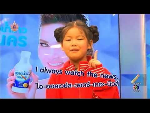 น้องณัชชาลูกสาวพี่บ๊อบ | ฉันดูข่าวเป็นประจำ | 24-03-58