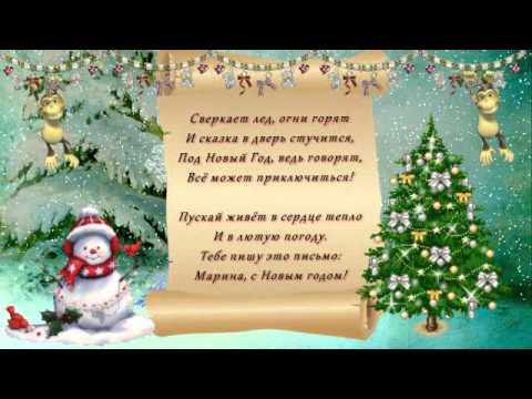 поздравление с новым годом марине николаевне
