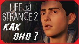 life is Strange 2 Как оно? БЕЗ СПОЙЛЕРОВ Предварительный обзор