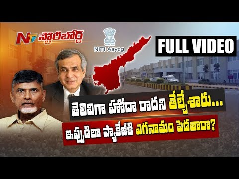 AP Lacks Central Govt Support!    Niti Aayog Vice-Chairman Shocking Comments    Story Board    NTV
