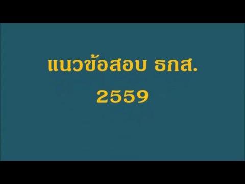 ไฟล์โหลดแนวข้อสอบพนักงานการเงิน ธกส.59