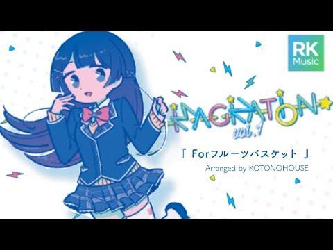 【For フルーツバスケット】 cover.月ノ美兎 【試聴動画】