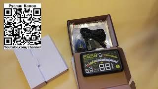 HUD Head Up Display проектор показаний авто на лобовое стекло посылка из китая