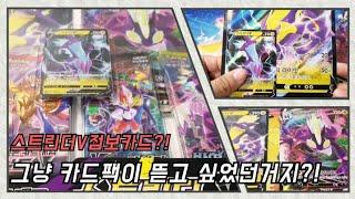 [어른애TV]포켓몬카드 까기 프로모카드와 카드팩이 12…