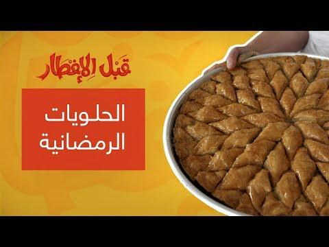 كيف تختار الحلويات في رمضان بذكاء؟  - نشر قبل 2 ساعة