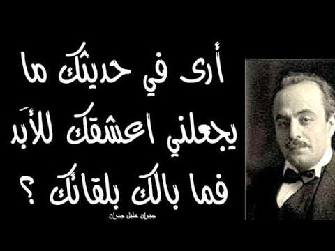 شعر جبران خليل جبران و 12