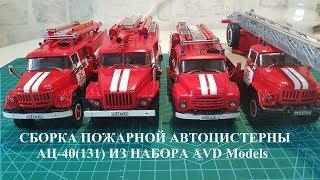 Збірка масштабної моделі пожежної автоцистерни АЦ-40(131) з набору AVD