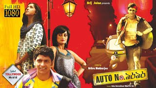 AUTO 9696 | অটো ৯৬৯৬ | ARJUN | AMRITA | ANKITA | Tollywood  Movies