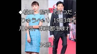 松田龍平と太田莉菜が離婚…結婚9年目、親権公表せず慰謝料はなし ▽チャ...
