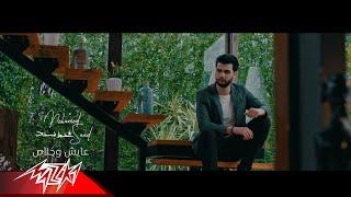 Mohamed Saad - Ayesh W Khalas ( Music Video )   2019   محمد سعد - عايش و خلاص