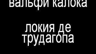 Michel Telo - Вara bere bere Russian Translate Karaoke Instrumental Backing Track