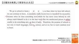 英文読解講座(入門編):主題文を発見して要旨をとらえる3【演習2】