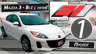 ✔️ Тюнинг Mazda 3 - Грандиозное начало
