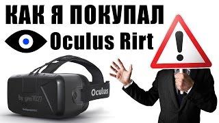 как я покупал новый Oculus Rift DK2