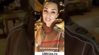 Виктория Боня Инстаграм Сторис 07 ноября 2019