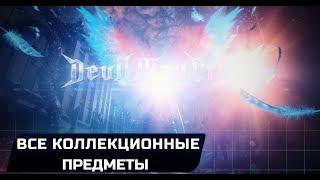 devil May Cry 5 (DMC5) - Секретные Миссии. Где найти и как пройти