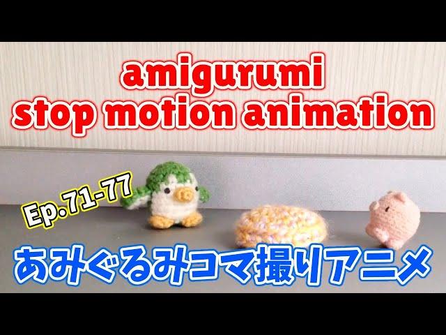 あみぐるみコマ撮りアニメ『かんたとこたろう』Ep71-77 | amigurumi stop motion animation Ep71-77