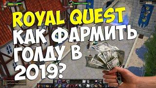 Royal Quest - КАК ФАРМИТЬ ГОЛДУ В 2019?