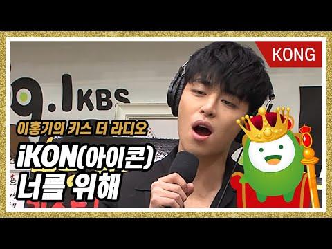 iKON(아이콘) - 너를 위해 (임재범 원곡) [이홍기의 키스더라디오]