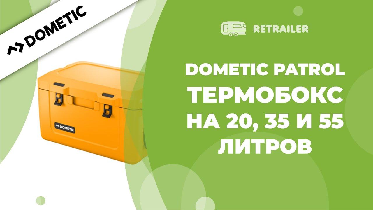 Термобокс Dometic Patrol на 20, 35 и 55 литров